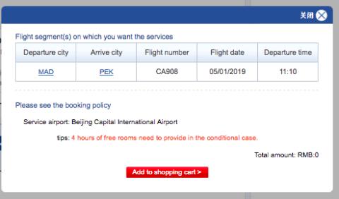 北京 空港 トランジット エアチャイナ ラウンジ 予約