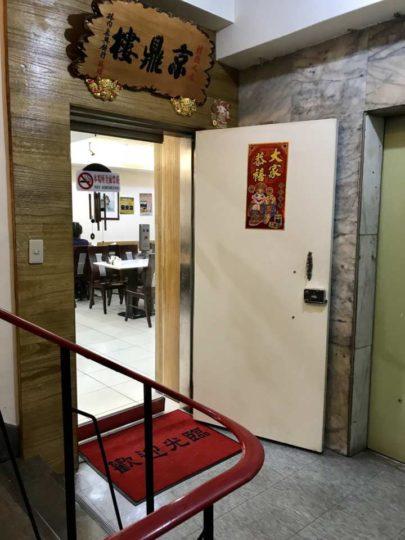 2018台湾 台北 京鼎樓