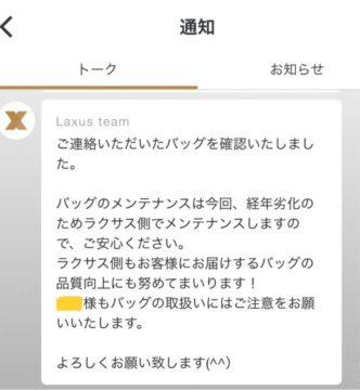 ラクサス アプリ