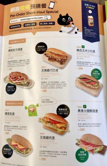 台湾 タイガーエアの機内食メニュー3