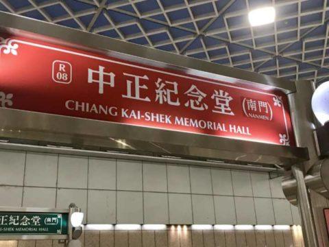 2018台湾 台北 中正紀念堂