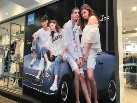 2018台湾 台北 NET