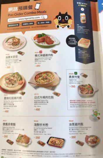 台湾 タイガーエアの機内食メニュー2