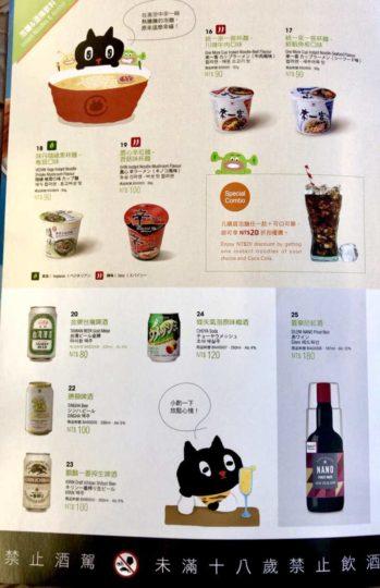 台湾 タイガーエアの機内食メニュー4