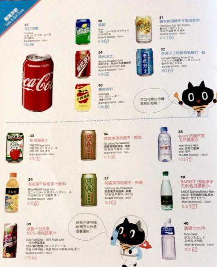 台湾 タイガーエアの機内食メニュー5