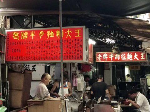 2018台湾 台北 老牌牛肉拉麺大王