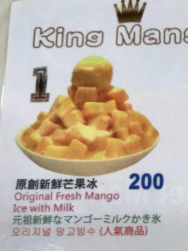 2018台湾 台北 康青龍 かき氷