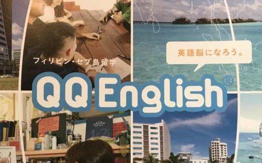 セブ島 留学 QQ English
