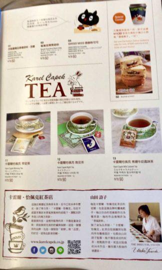 台湾 タイガーエアの機内食メニュー6