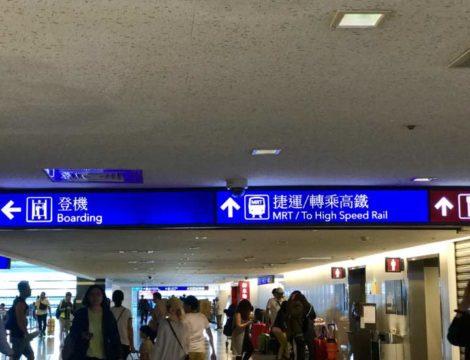 2018台湾 タイガーエア 桃園空港 MRT