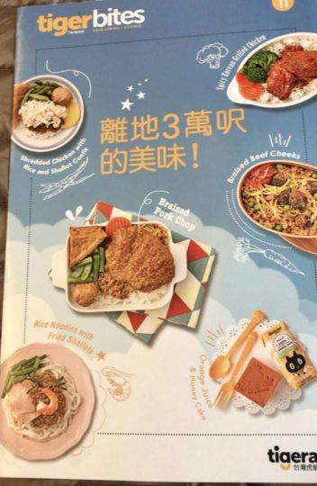 台湾 タイガーエアの機内食メニュー1