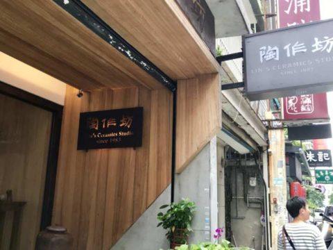 2018台湾 台北 康青龍