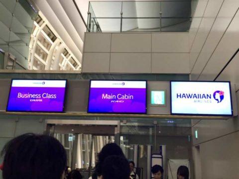 2018ハワイ ハワイ島 ハワイアン航空 コナ ホノルル 羽田