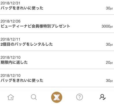 ラクサス バッグ レンタル アプリ