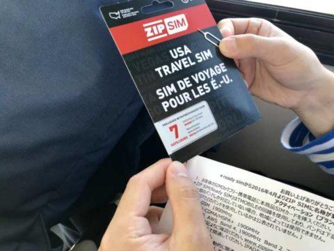2018ハワイ ハワイ島 コナ空港 送迎 SIMカード