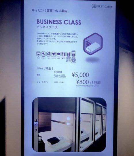 2018台湾 羽田 ファーストキャビン