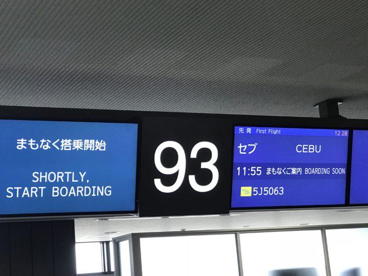 2018cebu_セブパシ 搭乗ゲート