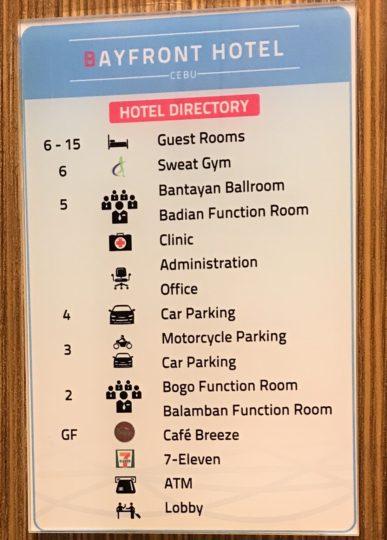 2018cebu_ベイフロントホテル ホテル内の設備一覧