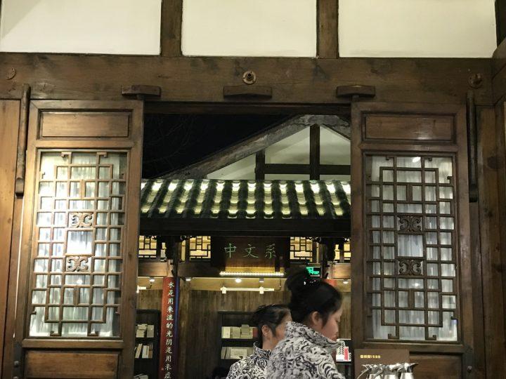 2018成都 寛窄巷子 四川料理店 店内2