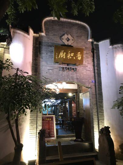 2018成都 寛窄巷子 レストラン1