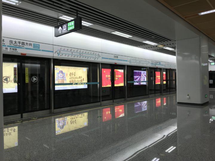 2018成都 地下鉄 ホーム2