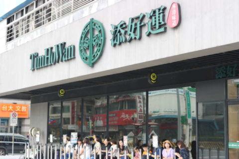 2018台湾 台北 ティムホーワン