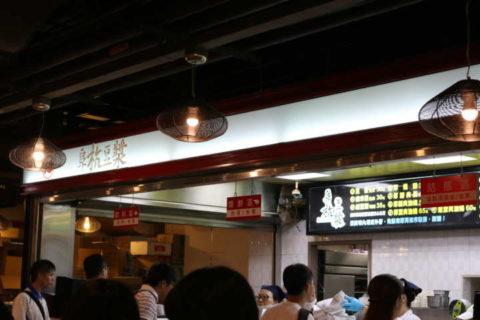 2018台湾 台北 阜杭豆漿