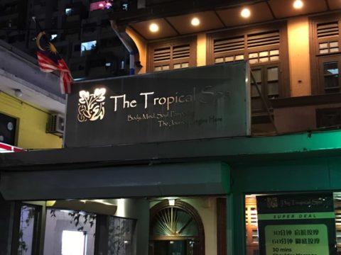 KualaLumpur_TheTropicalSpa_トロピカルスパの外観