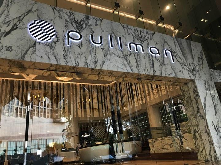 Pullman_プルマンホテルのエントランス
