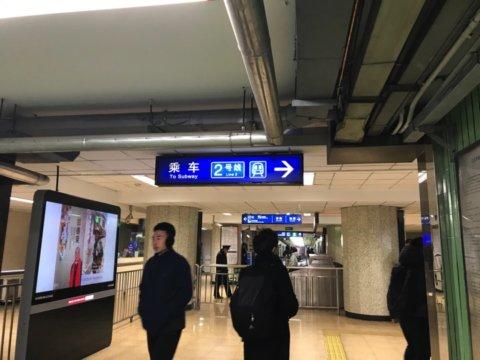 北京 エアポートエクスプレス メトロ