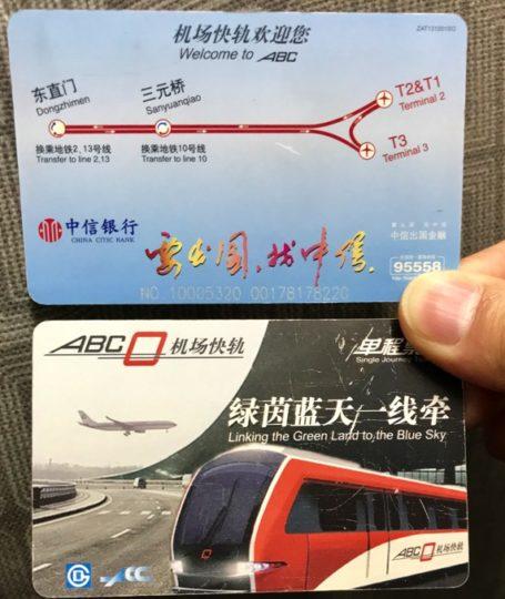 北京 エアポートエクスプレス