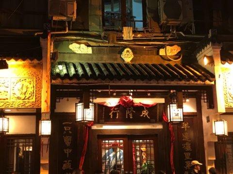 上海 上海蟹