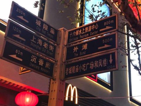 上海 豫園から外灘